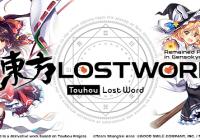 Touhou LostWord - Խաբելներ&Հակեր